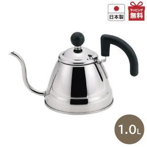やかん ケトル IH対応 カンパーナ コーヒーポット 1L ステンレス 日本製 CR-8877|kurashiya