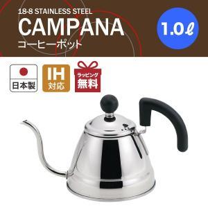 やかん ケトル IH対応 カンパーナ コーヒーポット 1L ステンレス 日本製 CR-8877|kurashiya|02