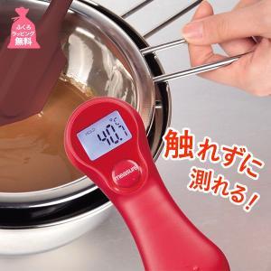 【キャッシュレス5%還元対象】触れずに測れる赤外線温度計 パール金属 ラビング D-196 料理用|kurashiya