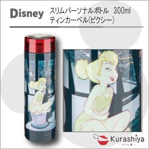 ディズニー 水筒 ステンレスボトル ティンカーベル スリムパーソナルボトル 300ml MA-2129 ピクシー・ダークブルー