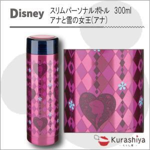 ディズニー 水筒 ステンレスボトル アナと雪の女王 スリムパーソナルボトル 300ml MA-2134 アナ・ピンク|kurashiya