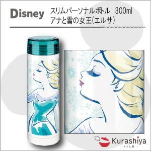 ディズニー 水筒 ステンレスボトル アナと雪の女王 エルサ WH スリムパーソナルボトル 300ml MA-2135 ホワイト|kurashiya