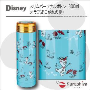 ディズニー 水筒 ステンレスボトル アナと雪の女王 オラフ スリムパーソナルボトル 300ml MA-2136 あこがれの夏・ブルー|kurashiya