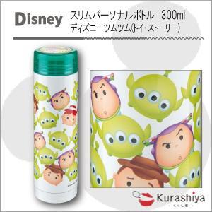 ディズニー 水筒 ステンレスボトル ツムツム/トイストーリー スリムパーソナルボトル 300ml MA-2138|kurashiya
