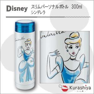 ディズニー 水筒 ステンレスボトル シンデレラ プリンセス スリムパーソナルボトル 300ml MA-2141|kurashiya