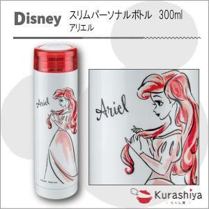 ディズニー 水筒 ステンレスボトル アリエル プリンセス スリムパーソナルボトル 300ml MA-2142|kurashiya