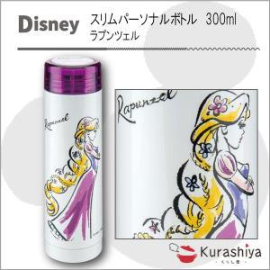 ディズニー 水筒 ステンレスボトル ラプンツェル プリンセス スリムパーソナルボトル 300ml MA-2143|kurashiya
