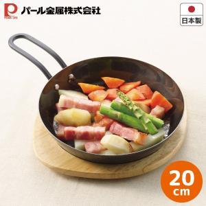 日本製 IH対応 スキレット 鉄製片手グリルパン HB-373 ラクッキング 丸型20cm|kurashiya
