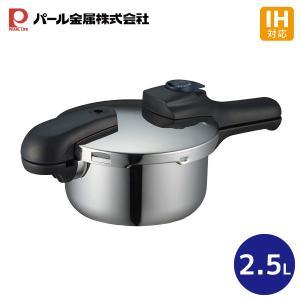 パール金属 IH対応 圧力鍋 クイックエコ 2.5L  H-5039