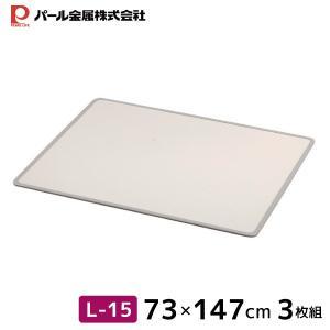 パール金属 風呂ふた HB-1362 シンプルピュア アルミ組み合わせL-15 73x147cm 3枚タイプ 日本製 同梱不可 kurashiya