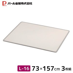 パール金属 風呂ふた HB-1363 シンプルピュア アルミ組み合わせL-16 73x157cm 3枚タイプ 日本製 同梱不可 kurashiya
