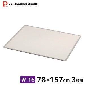 パール金属 風呂ふた HB-1365 シンプルピュア アルミ組み合わせW-16 78x157cm 3枚タイプ 日本製 同梱不可 kurashiya