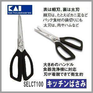 貝印 セレクト100 キッチンばさみ DH-3005 はさみ|kurashiya