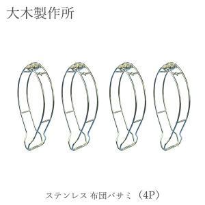 フトンバサミ ステンレス布団バサミ 2P×2セット 大木製作所 Ohki