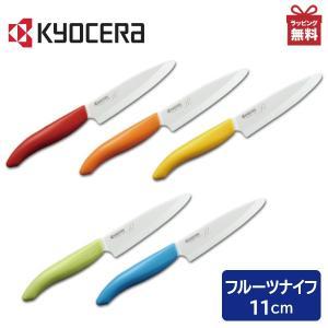【キャッシュレス5%還元対象】京セラ セラミックナイフ FKR-110 セラミック包丁 ペティナイフ せやねん|kurashiya