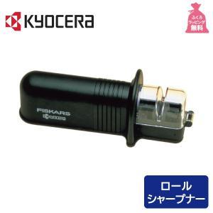 京セラ セラミックロールシャープナー RS-20BK(N) ブラック 朝日新聞 掲載商品|kurashiya