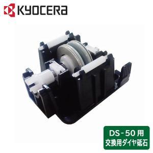 京セラ ダイヤモンドシャープナー DS-50用 交換用ダイヤ砥石ユニット|kurashiya