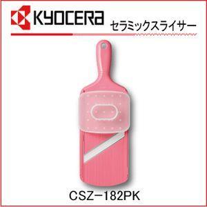 京セラ セラミックスライサー CSZ-182PK ピンク 可変式 サラダ|kurashiya