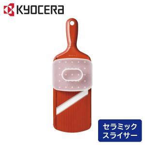 京セラ セラミックスライサー CSZ-182RD レッド 可変式 サラダ|kurashiya