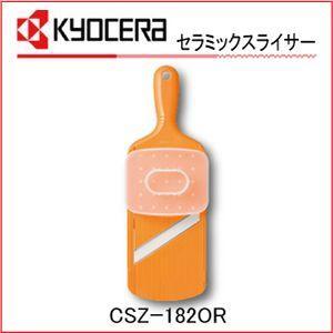 京セラ セラミックスライサー CSZ-182OR オレンジ 可変式 サラダ|kurashiya