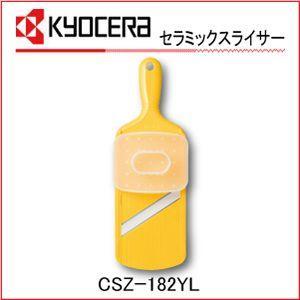 京セラ セラミックスライサー CSZ-182YL イエロー 可変式 サラダ|kurashiya