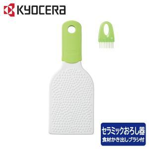 京セラ セラミック おろし器 CG-18GR グリーン サラダ|kurashiya