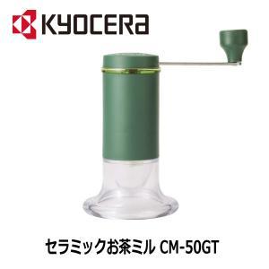 【キャッシュレス5%還元対象】京セラ セラミックお茶ミル CM-50GT 緑茶(煎茶)専用 粉末茶 お茶挽き器 セラミック臼 粗さ調節機能付き 日本製|kurashiya