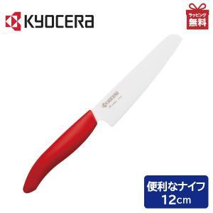 京セラ セラミックナイフ 便利なナイフ FKR-MG120-RD レッド 刃渡り12cm ギザギザ刃 軽い サビない 漂白除菌OK お手入れカンタン 日本製  包丁|kurashiya