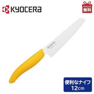 京セラ セラミックナイフ 便利なナイフ FKR-MG120-YL イエロー 刃渡り12cm ギザギザ刃 軽い サビない 漂白除菌OK お手入れカンタン 日本製 包丁|kurashiya
