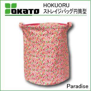HOKUORU ホクオル ストレイジバッグ 円筒型 パラダイス オカトー|kurashiya