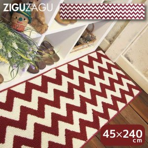 ZIGUZAGU ジグザグ ロングマット ワイン 約 45×240cm オカトーの写真