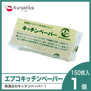 エプコキッチンペーパー 無漂白 ツ-10|kurashiya