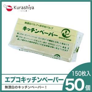 送料無料 エプコキッチンペーパー 50入 無漂白 ツ-10|kurashiya