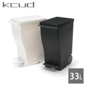 ごみ箱 kcud クード スリムペダル 30 KUD30  ゴミ箱 同梱不可|kurashiya