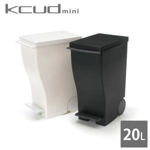 ごみ箱 kcud クード mini スリムペダル 20 KUD20  ゴミ箱 同梱不可|kurashiya