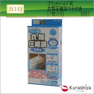全品ポイント5倍!24日迄 フラットバルブ式衣類圧縮袋 マチ付 1枚入 日本製 衣類収納 衣装ケース 掃除機 オリエント 3261 kurashiya
