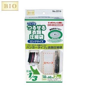 全品ポイント5倍!24日迄 フラットバルブ式つるせる衣類圧縮袋 ロング 2P 日本製 クローゼット収納 掃除機 オリエント 3216 kurashiya