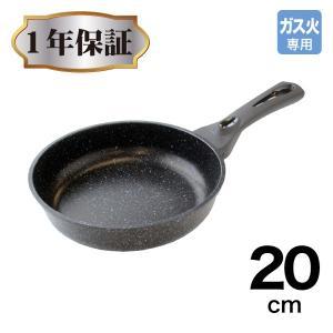 アノダイズコーティング フライパン 20cm|kurashiya