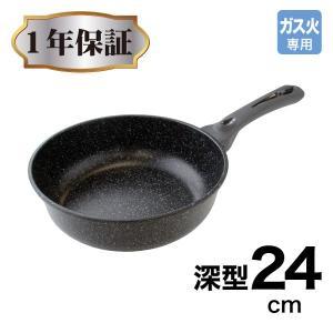 アノダイズコーティング フライパン 深型 24cm|kurashiya