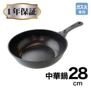アノダイズコーティング 中華鍋 28cm|kurashiya