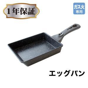 アノダイズコーティング エッグパン|kurashiya