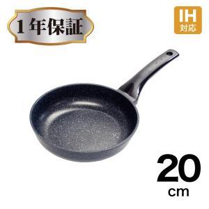 IHアノダイズコーティング フライパン 20cm|kurashiya