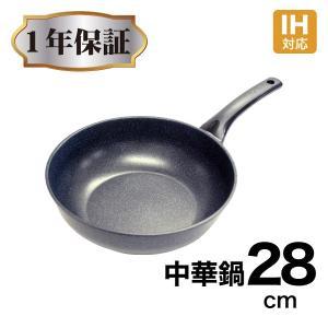 IHアノダイズコーティング 中華鍋 28cm|kurashiya