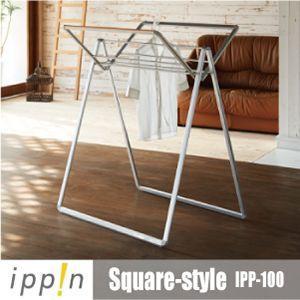 全品ポイント5倍!24日迄 おしゃれ物干し  セキスイ IPPINシリーズ Square-style IPP-100  同梱不可 日本製ものほし kurashiya