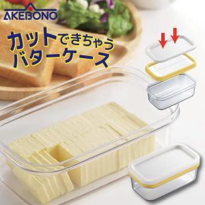 カットできちゃうバターケース ST-3005 曙産業 パン作りにも 日本製