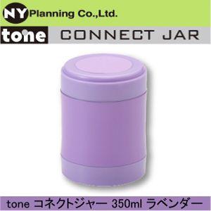 tone コネクトジャー 350ml TJ-02-LV ラベンダー NYプランニングスープジャー ランチ お弁当|kurashiya