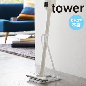 クリーナースタンド ダイソン スティッククリーナースタンド ホワイト タワー tower コードレス 掃除機 3273|kurashiya