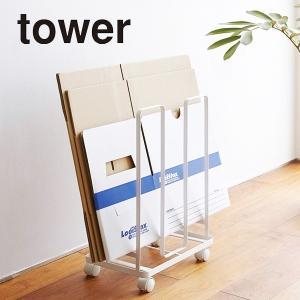 【キャッシュレス5%還元対象】ダンボール 収納ダンボールストッカー ホワイト タワー tower 3303 収納ラック キャスター付き|kurashiya