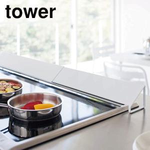 排気口カバー ワイド ホワイト  tower