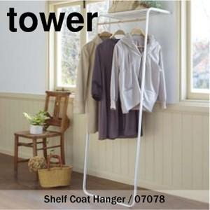 リビング収納  07078 シェルフ付き コートハンガー タワー ホワイト 白 tower YAMAZAKI 山崎実業|kurashiya